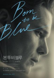 본 투 비 블루